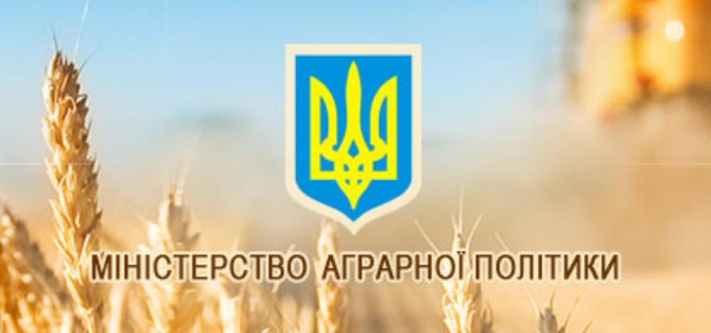 Мінагрополітики україни офіційний сайт конкурс