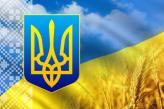 Із Днем Конституції України!